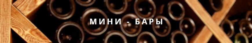 Мини-бары